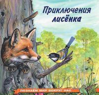 Приключения лисенка