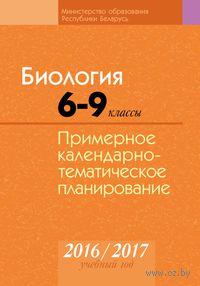 Биология. 6–9 классы. Примерное календарно-тематическое планирование. 2016/2017 учебный год