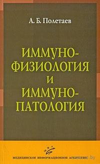 Иммунофизиология и иммунопатология. Александр Полетаев