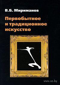 Первобытное и традиционное искусство. Виль Мириманов