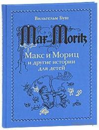 Макс и Мориц и другие истории для детей. Вильгельм Буш