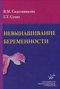 Невынашивание беременности. В. Сидельникова, Геннадий Сухих