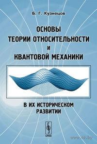 Основы теории относительности и квантовой механики в их историческом развитии. Борис  Кузнецов