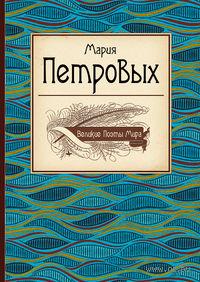 Великие поэты мира. Мария Петровых