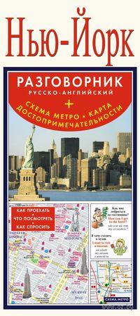 Нью-Йорк. Русско-английский разговорник + схема метро, карта, достопримечательностей