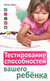 Тестирование способностей вашего ребенка. Юлия Виес
