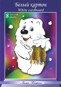"""Белый картон """"Мишка"""" (8 листов, А-4)"""