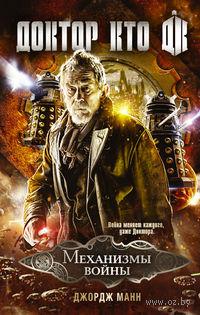 Доктор Кто. Механизмы войны