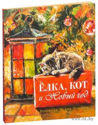 Елка, кот и Новый год