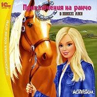Barbie: Приключения на ранчо. В поисках Лаки