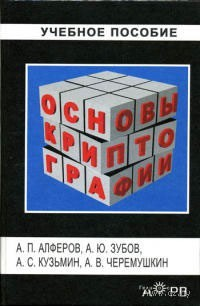 Основы криптографии. Учебное пособие