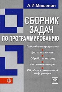 Сборник задач по программированию. Александр Мишенин