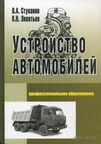 Устройство автомобилей. Вячеслав Стуканов, Константин Леонтьев