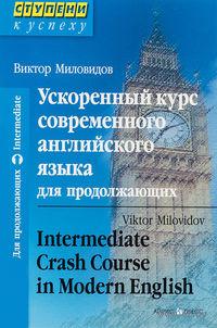 Ускоренный курс современного английского языка для продолжающих. Виктор Миловидов