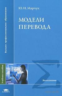 Модели перевода. Ю. Марчук