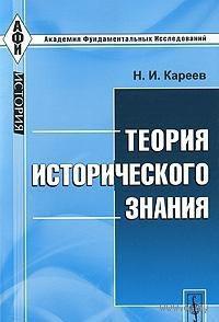 Теория исторического знания. Николай Кареев