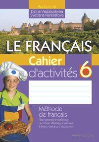 Французский язык. 6 класс. Рабочая тетрадь. Д. Вадюшина
