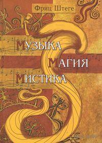 Музыка, магия, мистика
