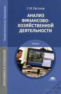 Анализ финансово-хозяйственной деятельности. Сергей Пястолов