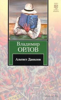 Альтист Данилов (м). Владимир Орлов