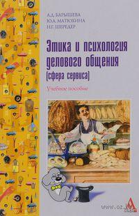 Этика и психология делового общения (сфера сервиса). Анна Барышева