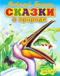 Сказки о природе. Виталий Бианки