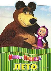 Маша и Медведь. Лето