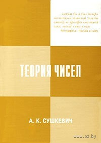 Теория чисел. Антон Сушкевич