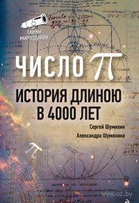 Число Пи. История, длиною в 4000 лет. Сергей Шумихин, Александра Шумихина