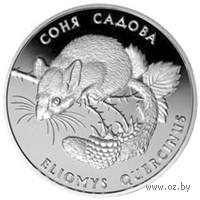 10 гривен - Соня садовая