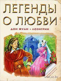 Легенды о любви. Дон Жуан. Лоэнгрин
