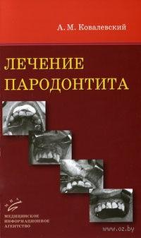 Лечение пародонтита. Александр Ковалевский