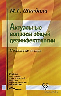 Актуальные вопросы общей дезинфектологии. Избранные лекции. Михаил Шандала