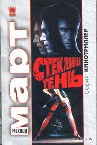 Стеклянная тень (м). Михаил Март