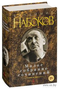 Владимир Набоков. Малое собрание сочинений. Владимир Набоков