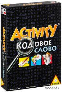 Activity: Кодовое слово