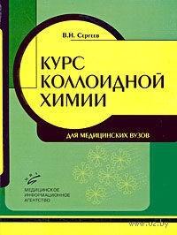 Курс коллоидной химии для медицинских вузов. Виктор Сергеев