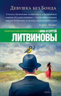 Девушка без Бонда (м). Сергей Литвинов, Анна Литвинова