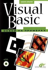 Visual Basic. Освой на примерах (+ CD). Никита Культин