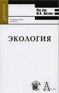 Экология. Юрий Житин