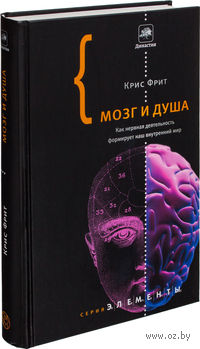 Мозг и душа