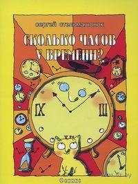 Сколько часов у времени?. Сергей Стельмашонок