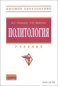 Политология. Камалудин Гаджиев, Э. Примова