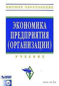 Экономика предприятия (организации) (+ CD)
