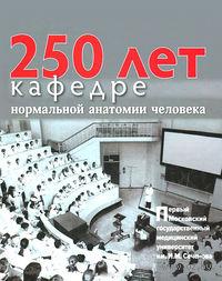 250 лет кафедре нормальной анатомии человека