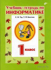Учебник-тетрадь по информатике. 1 класс. Светлана Тур, Татьяна Бокучева
