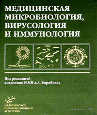 Медицинская микробиология, вирусология и иммунология. А. Воробьев