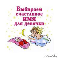 Выбираем счастливое имя для девочки. Ирина Филиппова