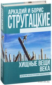 Хищные вещи века. Аркадий Стругацкий, Борис Стругацкий