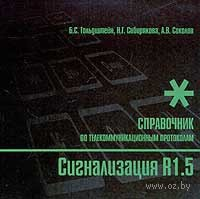 Сигнализация R1.5. Справочник